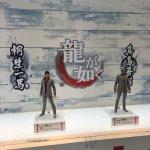 Yakuza 10th Anniversary Figmas by Max Factory