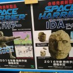 Space Harrier and IDA RC Berg Model kit