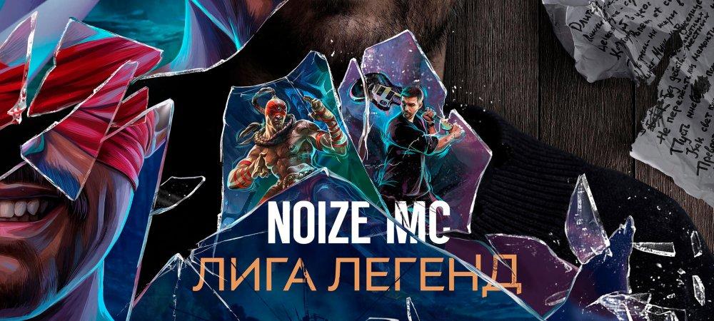 Новый трек Noize MC посвящен League of Legends