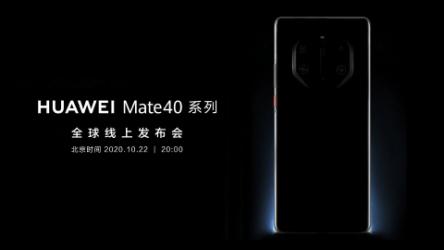 Раскрыты новые подробности о дисплее и камере флагмана Mate 40 Pro