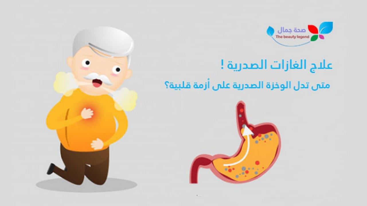 علاج الغازات الصدرية متى تدل الوخزة الصدرية على أزمة قلبية صحة جمال
