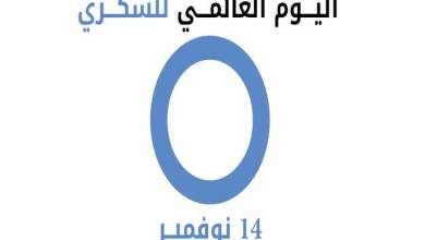 """Photo of العالم يحتفل باليوم العالمى لمرض السكر تحت شعار""""الاسرة ومرض السكرى"""""""