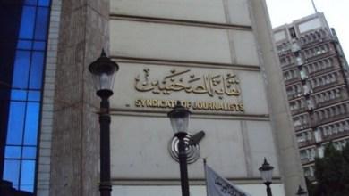 Photo of حملة صحة المرأة فى نقابة الصحفيين