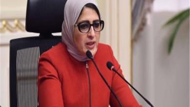 Photo of وزيرة الصحة: الانتهاء من فحص 2.6 مليون امرأة منذ انطلاق المبادرة