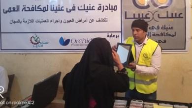 """Photo of مبادرة """"عنيك فى عنينا"""" تجرى الكشف على عيون 575 مواطن بمحافظة سوهاج"""