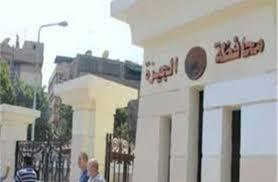 Photo of محافظة الجيزة تعزل العاملين بشركة الغزل والنسيج بكرداسة 14 يوما بسبب كورونا