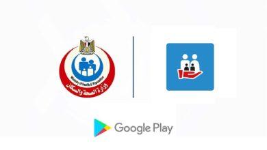 """Photo of الصحة : تطبيق """"صحة مصر"""" يوجه رسائل تنبيه في حال الاقتراب من أو التواجد في أحد المواقع التي تحتوي على إصابات"""
