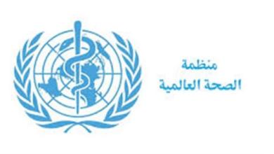 Photo of الصحة العالمية: تقدم تعليمات هامة للفريق الطبي لمنع الإصابة بكورونا