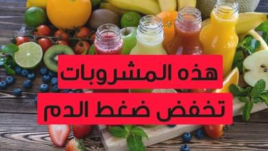Photo of بعد حفلة الفسيخ والرنجة .. 10 مشروبات وأطعمة سريعة تخفض الضغط العالي