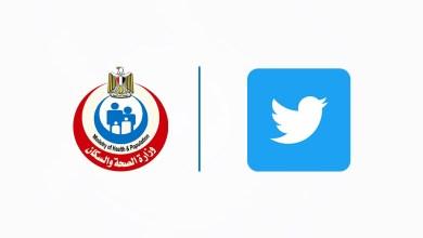 "Photo of الصحة: مبادرة توعوية بالتعاون مع "" تويتر"" لتوفير معلومات صحية موثوقة لفيروس كورونا المستجد"