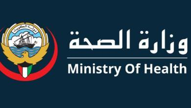 Photo of الصحة الكويتية: إصابة 242 حالة جديدة بكورونا