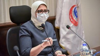 Photo of وزيرة الصحة تتوجه إلى الإسكندرية لمتابعة  الخدمات الطبية لمرضى فيروس كورونا بالمستشفيات