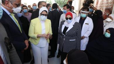 Photo of وزيرة الصحة تتفقد وحدة صحية بمحافظة الفيوم وتطمئن على سير العمل بالقوافل العلاجية