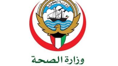 Photo of الصحة الكويتية: شفاء 1054 حالة من فيروس كورونا