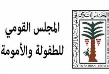 """Photo of """" القومي للطفولة"""" يحبط زواج طفلين قبل خروج الطفلة"""" العروس"""" من الكوافير بسوهاج"""