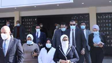 Photo of وزيرة الصحة تتفقد مركز طبي القطاميةتمهيدًا لبدء تلقي المواطنين لقاح فيروس كورونا