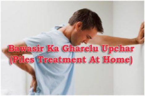 Bawasir Ka Ilaaj - Gharelu Upchar (Piles Treatment At Home)