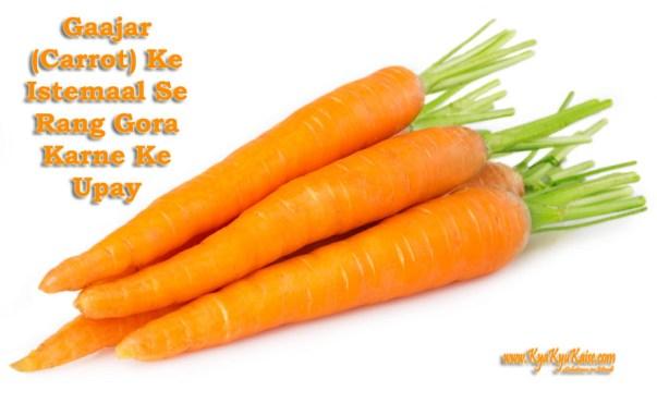 Gaajar (Carrot) Ke Istemaal Se Rang Gora Karne Ke Upay