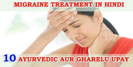 Migraine treatment in hindi, Migraine ka ilaj