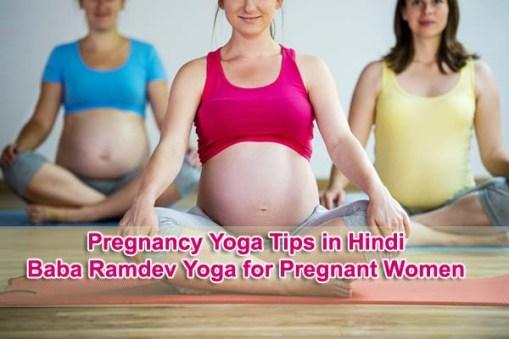 Pregnancy Yoga Tips in Hindi, Baba Ramdev Yoga for Pregnant Women