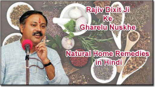 Rajiv Dixit ke Gharelu Nuskhe, Home Remedies in Hindi