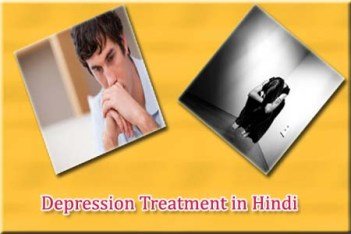 Depression ka ilaj aur upay, Depression Treatment in Hindi