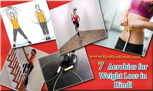 Pet ki Charbi Kam Karne ke Upay, Aerobics for Weight Loss in Hindi