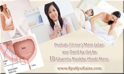 Peshab Mein Jalan aur Dard ka ilaj ke Gharelu Nuskhe in Hindi