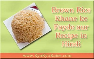 Brown rice khane ke fayde, Brown rice benefits in hindi