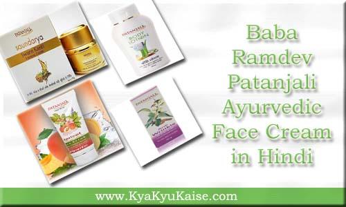 Patanjali beauty cream in hindi, पतंजलि क्रीम फॉर ग्लोइंग स्किन