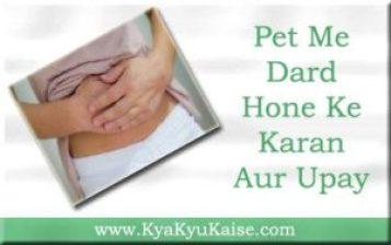 पेट दर्द के कारण और उपाय, Pet me dard hone ke karan in hindi