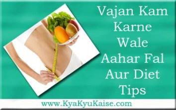 वजन कम करने वाले आहार फल, Vajan kaise ghataye in hindi
