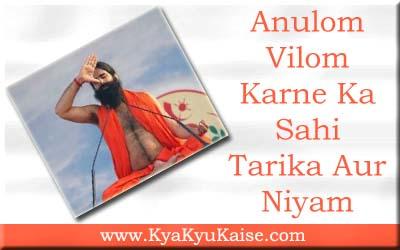 अनुलोम विलोम प्राणायाम कैसे करे, Anulom vilom karne ka tarika in hindi