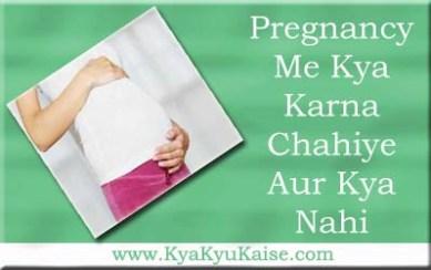 प्रेगनेंसी में क्या करना चाहिए, Pregnancy me kya nahi karna chahiye in hindi