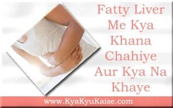 फैटी लिवर में क्या खाना चाहिए, Fatty liver me kya khana chahiye in hindi