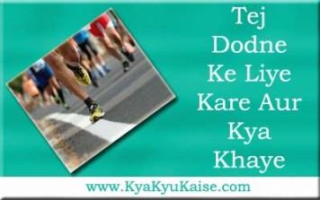 तेज दौड़ने के टिप्स और तरीके, Tej dodne ke liye kya kare tips in hindi