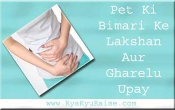 पेट की बीमारी का इलाज और उपाय, Pet ki bimari ka ilaj in hindi