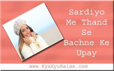 Sardiyo me thand se bachne ke upay in hindi