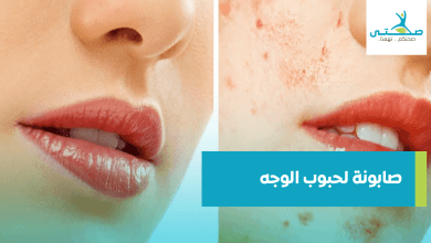 صورة افضل صابونة لحبوب الوجه ينصح بها خبراء التجميل