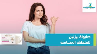 صابونة بيزلين للمنطقه الحساسه