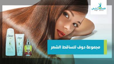 صورة مجموعة دوف لتساقط الشعر .. هل تستحق الاستخدام