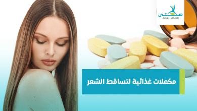 صورة أهم 10 مكملات غذائية لتساقط الشعر