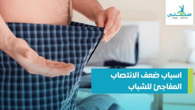 صورة تعرف علي اسباب ضعف الانتصاب المفاجئ للشباب وعلاجها