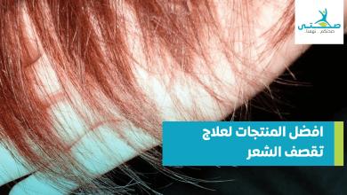 صورة قائمة افضل المنتجات لعلاج تقصف الشعر تعيد لشعرك شبابه وحيويته
