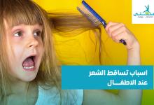صورة اسباب تساقط الشعر عند الاطفال