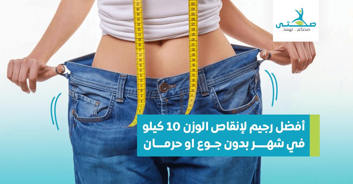 رجيم لإنقاص الوزن 10 كيلو في شهر