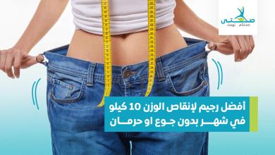 صورة لاتعب أو إجهاد بعد اليوم! إليك أفضل رجيم لإنقاص الوزن 10 كيلو في شهر