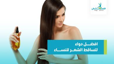 افضل دواء لتساقط الشعر للنساء