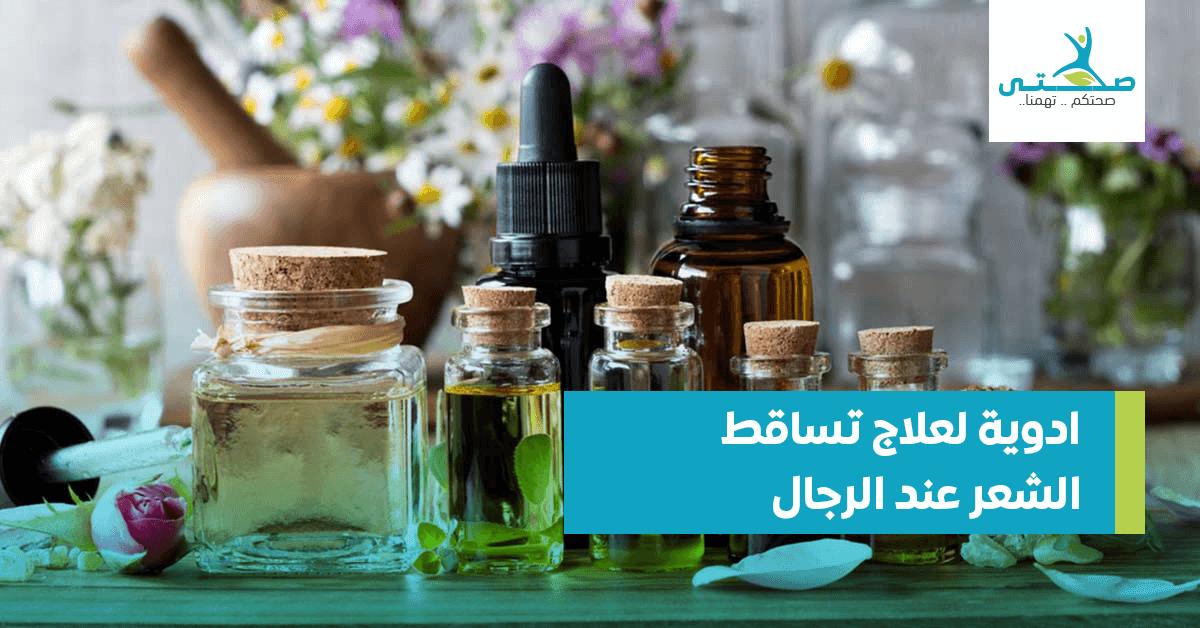 ادوية لعلاج تساقط الشعر عند الرجال