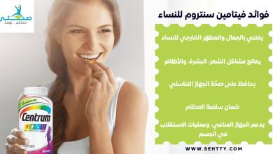 فوائد فيتامين سنتروم للنساء